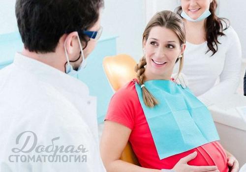 Санация ротовой полости во время беременности